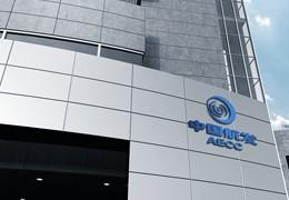 千岛网络与上市公司航发控制签订网站建设协议
