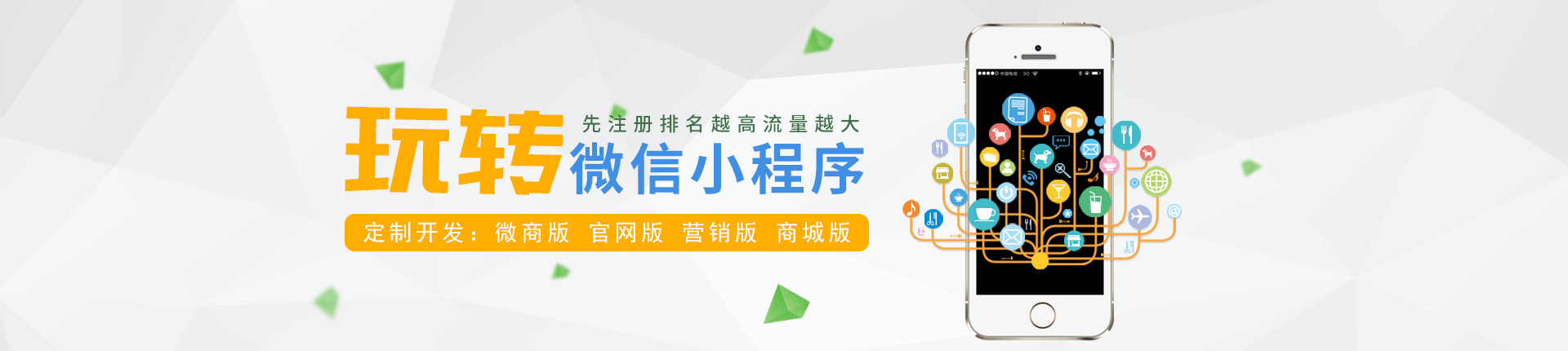 无锡千岛网络微信小程序